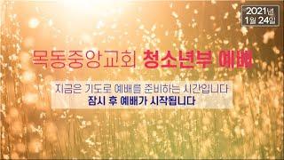 2021-01-17 청소년부 주일예배(깜짝  이벤트!!…