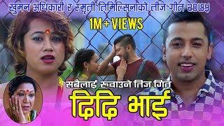 Khuman Adhikari's Teej Song 2076/2019 | Didi Bhai | दिदि भाई | Smriti Timilsina | Mahendra Gautam