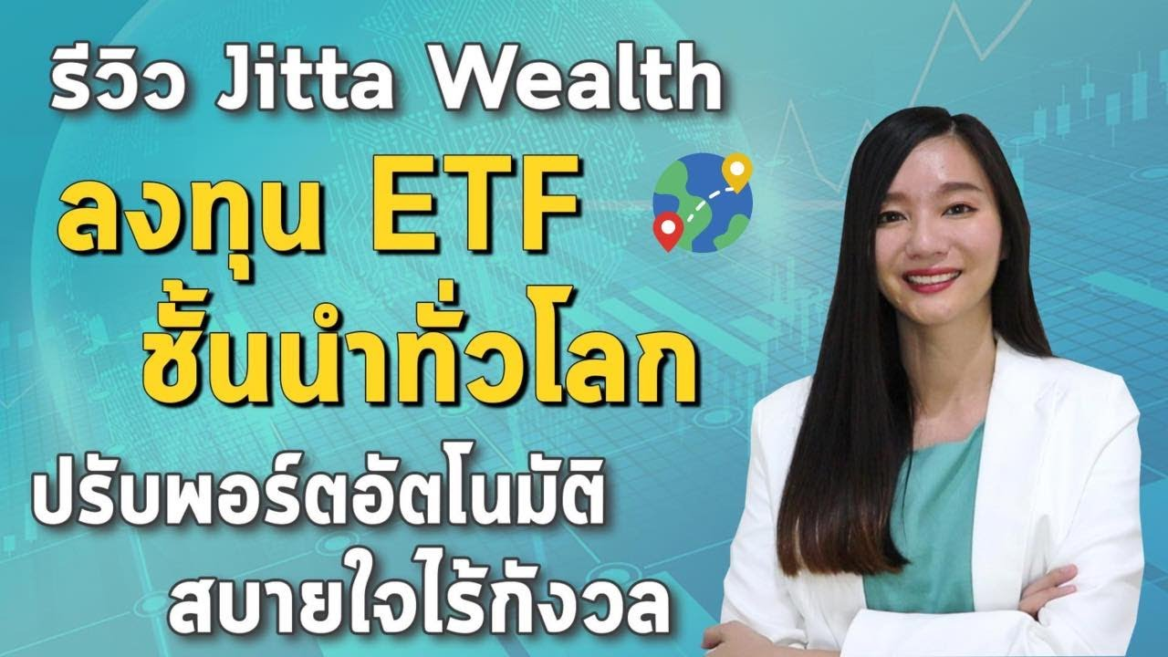 รีวิว Jitta Wealth ทุกแบบ ผ่านกองทุน ETF เติบโตทั่วโลก l ลงทุน Mega Trend ค่าธรรมเนียมต่ำ กำไรงอกเงย