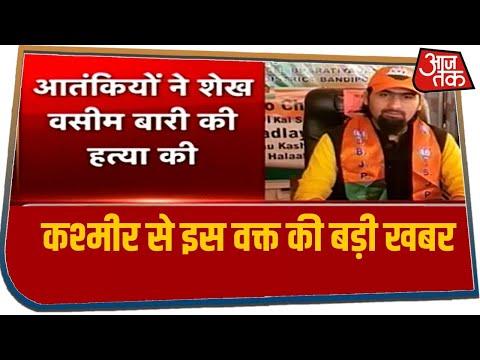 Kashmir में BJP नेता Waseem Bari की गोली मारकर की हत्या, हमले में भाई और पिता भी मारे गए