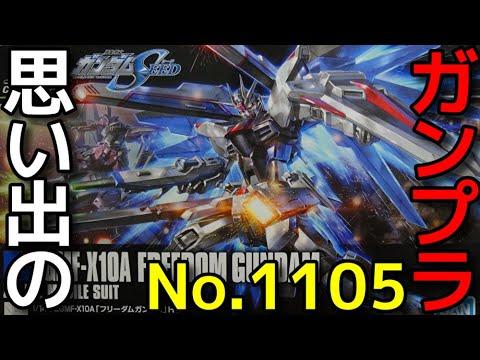 1105 HGCE 1/144 ZGMF-X10A フリーダムガンダム「新生-REVIVE-」  『HG COSMIC ERA』
