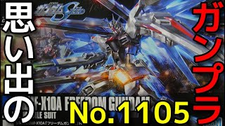 思い出のガンプラキットレビュー集 No.1105 ☆ HG COSMIC ERA 1/144 ZGMF-X10A フリーダムガンダム「新生-REVIVE-」