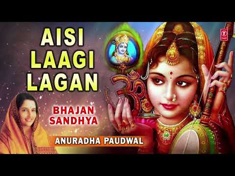 Aisi Laagi Lagan I Krishna Bhajan I ANURADHA PAUDWAL I Full Audio Song I Bhajans Sandhya Vol.1
