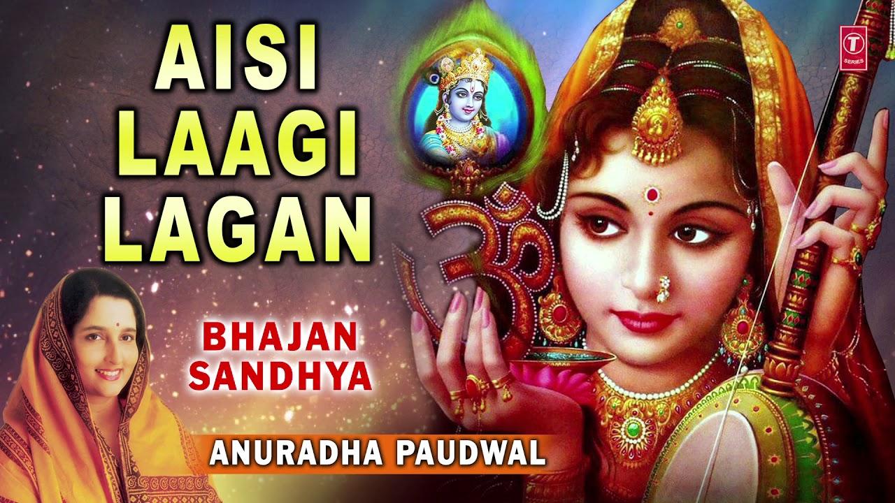 Aisi Laagi Lagan I Krishna Bhajan I ANURADHA PAUDWAL I Full Audio Song I  Bhajans Sandhya Vol 1