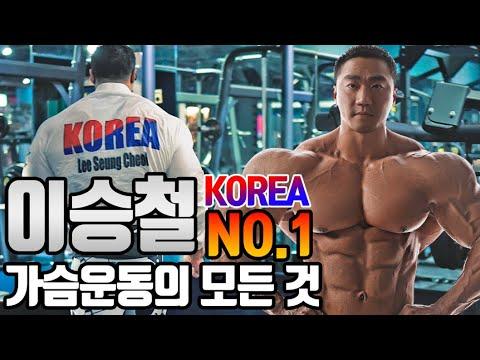 [이승철] 코리안 몬스터 이승철의 가슴 운동의 모든 것/KOREAN MONSTER Lee Seung Chul's Chest Workout Full.ver
