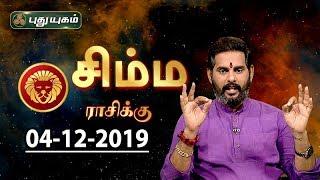 Rasi Palan | Simha | சிம்ம ராசி நேயர்களே! இன்று உங்களுக்கு… | Leo | 04/12/2019