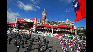 Republic of China (Taiwan) President Tsai Ing-wen's National Day Address 10/10/17