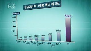 세계 유명 소금의 성분 비교, 미네랄 많은 한국 천일염…