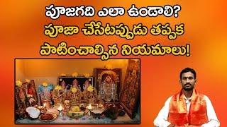 how to arrange god photos in pooja room   పూజగది ఎలా ఉండాలి   devotional doubts   Garuda TV