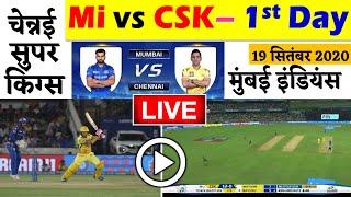 MI vs CSK LIVE CRICKET SCORE | Mumbai Indians vs Chennai Super Kings Live Streaming