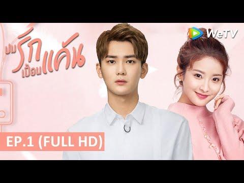 ซีรีส์จีน | ปมรักเปื้อนแค้น(As Long as You Love Me) ซับไทย | EP.1 Full HD | WeTV