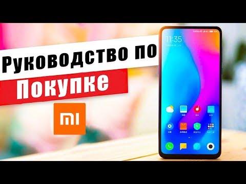 Как ПРОВЕРИТЬ Xiaomi при ПОКУПКЕ С РУК 2020 Год