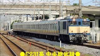 【JR東】E231系 中央総武線〝ミツB17編成 青森改造センターへ〟