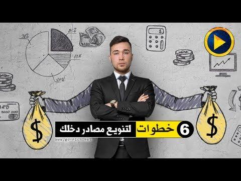 كيف تبني مصادر دخل متعددة في 5 خطوات