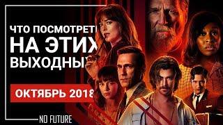 Лучшие фильмы 2018 которые уже вышли на экраны (от 13 Октября 2018)