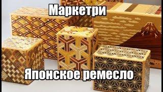Деревянная мозаика/ Маркетри. Паркетри. Японское ремесло