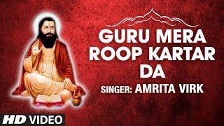 Guru Mera Roop Kartar Da - Guru Ravidas Ji Parghat Hoye
