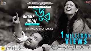 Song - Ahare Jibon By Chirkutt. □ Movie - Doob (No Bed Of Roses) □ ...