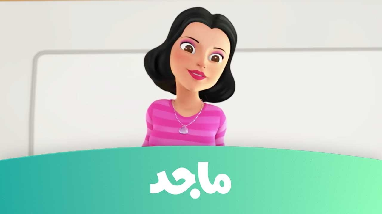 eae77d70e74f4 Majid Kids TV- مدرسة البنات - حلقة