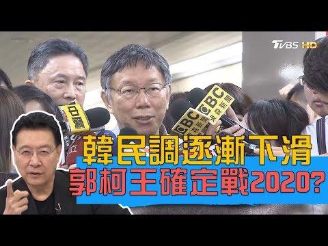 韓國瑜民調趨勢逐漸下滑 郭柯王攪局2020更加撲朔迷離? 少康戰情室 20190822