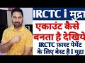 How To Create Irctc i Mudra Account For Fast Payment In Tatkal Train Ticket booking