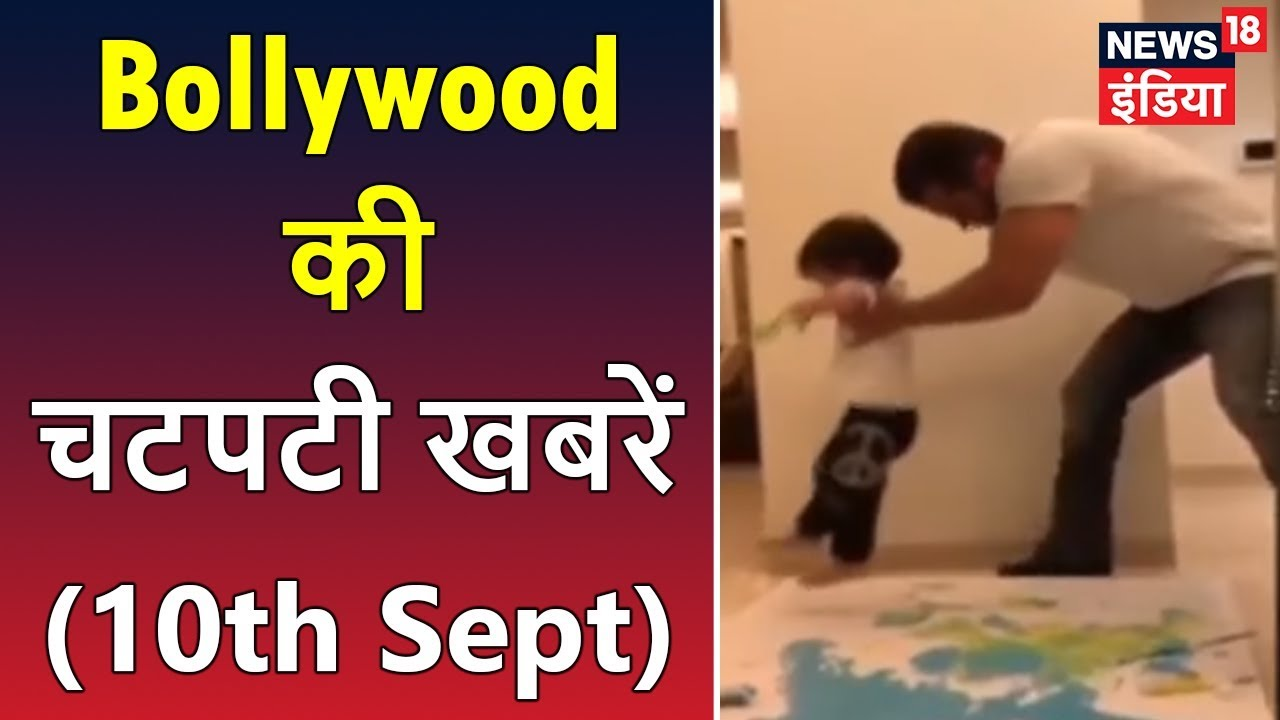 Bollywood की चटपटी खबरें (10th Sept) | Latest Bollywood News in Hindi | Lunchbox | News18 India