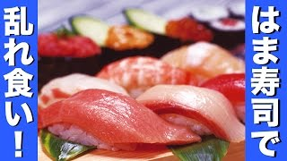【限界】はま寿司でお寿司の乱れ食い! thumbnail