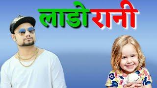 लाड़ो रानी/Lado Rani /MD KD   2018/बेटी बचाओ- बेटी पढ़ाओ / whatsapp status