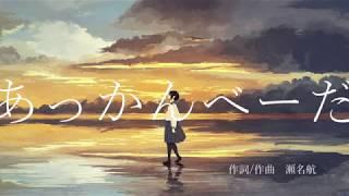 瀬名航 - あっかんべーだ feat.初音ミク / Wataru Sena -  Akanbe ft.Miku Hatsune