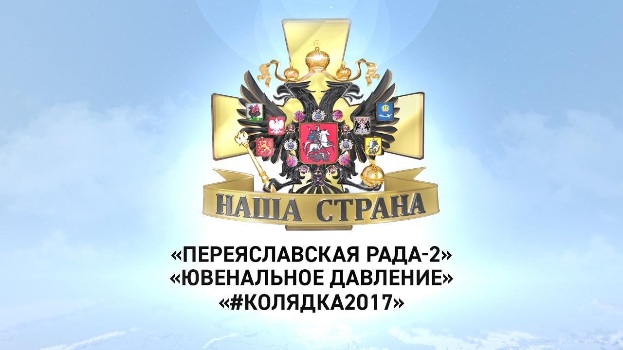 Наша страна: Переяславская рада-2, Ювенальное давление, #Колядка2017