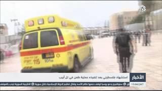 التلفزيون العربي   إصابة إسرائيلي بجروح خطيرة في عملية طعن بالقدس المحتلة
