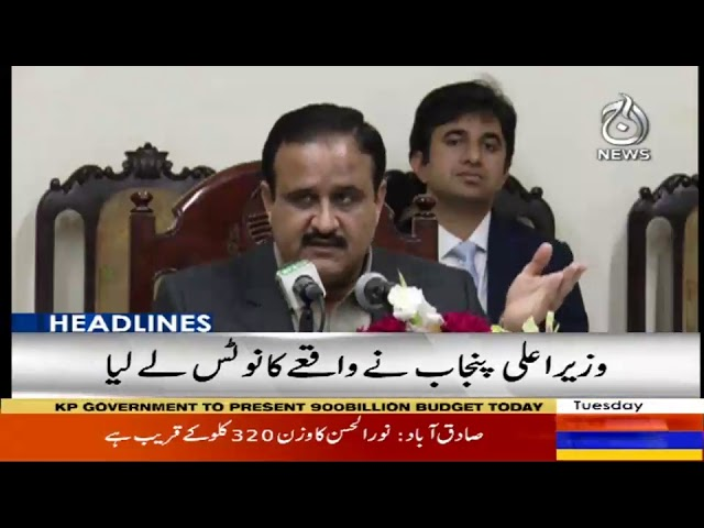Headlines 10 AM | 18 June 2019 | Aaj News