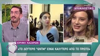 Ειρήνη Καζαριάν: «Στο GNTM θα κερδίσει η Άννα Μαρία» - Ευτυχείτε! 11/11/2019 | OPEN TV