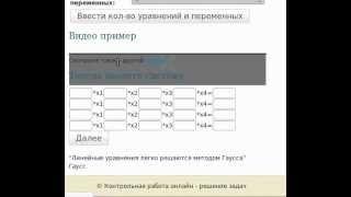Решение системы линейных уравнений методом Гаусса