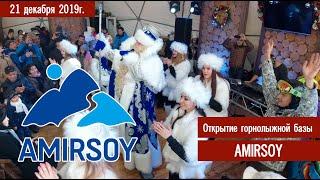 Открытие горнолыжной базы Amirsoy 21 декабря 2019 год
