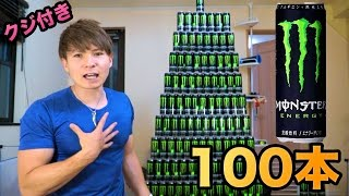 クジ付きモンスター100本買って当たりが出るか検証!!Monster Energy PDS