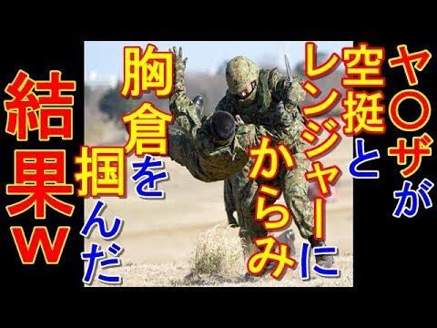 自衛隊員「すみません、もめたくないので」ヤ〇ザ「逃げんなや」と胸倉を掴む → 結果...。