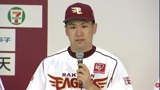 2013年度 日本シリーズ制覇を果たした東北楽天ゴールデンイーグルスの則...