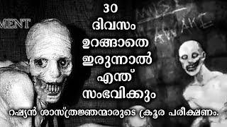 ഒരു മാസം ഉറങ്ങാതെ ഇരുന്നാൽ എന്ത് സംഭവിക്കും  | Russian sleep expiriment | Malayalam Mojo