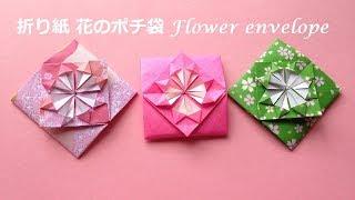 折り紙 1枚 花のポチ袋4 簡単な折り方(niceno1)Origami Flower envelope tutorial