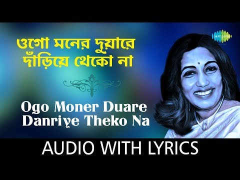 Ogo Moner Duare Dariye Thekona With Lyrics | Arati Mukherjee | All Time Greats | HD Song