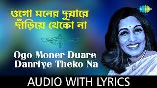 Ogo moner duare dariye thekona with lyrics | Arati Mukherjee | All Time Greats | HD Song