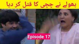 Ranjha Ranjha Kardi Episode 17 Teaser Hum Tv Drama
