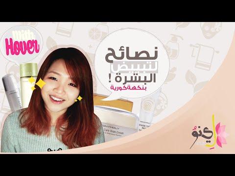 d1f7f4dfb مع هوڤر: نصائح لتبييض البشرة على الطريقة الكورية! Tips for Skin Whitening