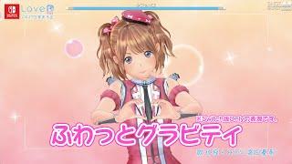 【LoveR Kiss Switch版】仲座ろみのふわっとグラビティダンス!