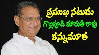 Veteran Actor Gollapudi Maruthi Rao is No More | #TopTeluguMedia