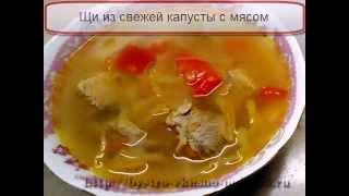 Щи из свежей капусты с мясом(http://bystro-vkusno-polezno.ru На этом видео Вы можете посмотреть как приготовить щи из свежей капусты с мясом Для приго..., 2014-04-05T21:27:47.000Z)