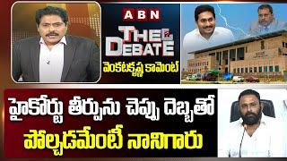 ABN Venkata Krishna Analysis on AP High Court Judgement | AP SEC Ramesh Kumar | Jagan | Kodali Nani