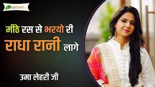 Uma lehri Ji Ho Meethe Ras Se Bhajan