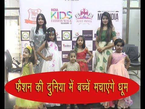 Kids Fashion Show going to be Organized in Jaipur | Eyeca Media